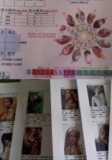 画像3: 西洋占星術ホロスコープ学ぶ3回完結コース・オンライン講座・通信講座有り! (3)