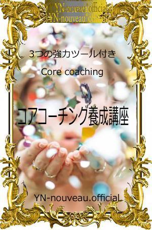画像1: コアコーチング養成講座オンライン&通信講座も有り!(Core /consultant)目標達成を支援をするノウハウにプラスした強力な武器となる3つのツールが学べる(オンライン&通信講座もあります) (1)